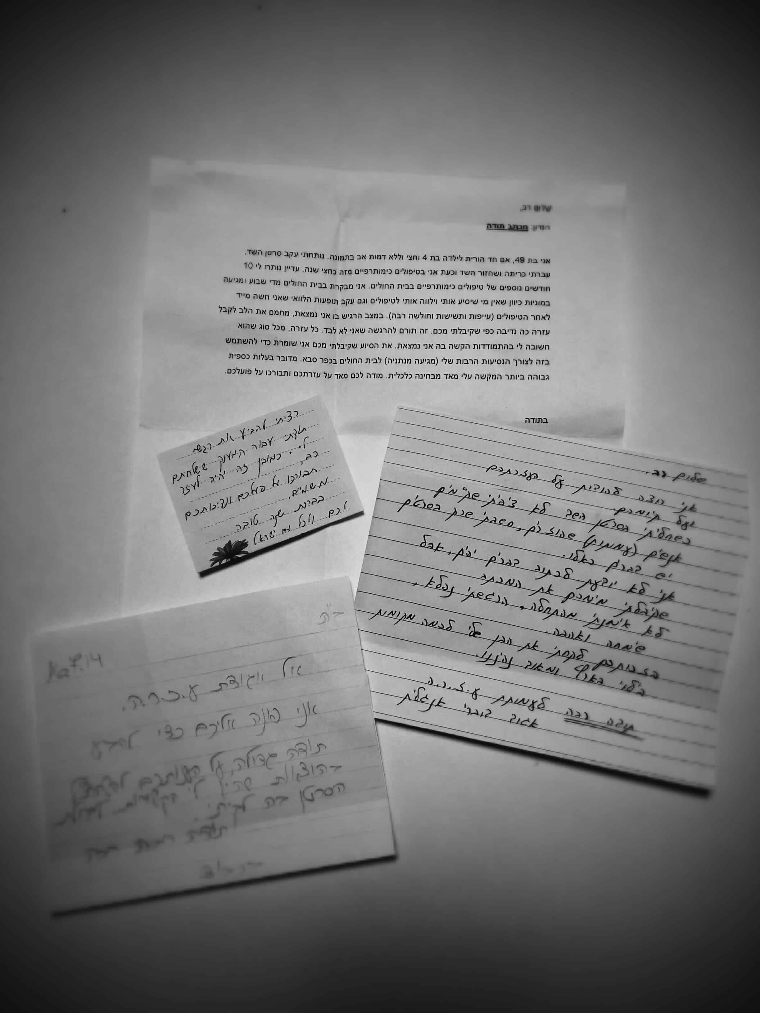thank you letters 2014